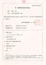 動物取扱業登録証